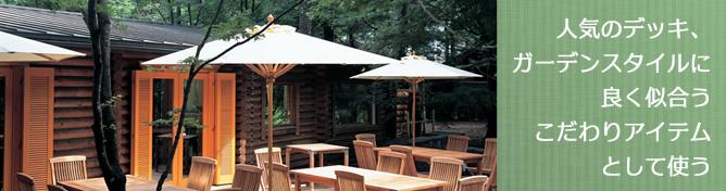 人気のデッキ、ガーデンスタイルに良く似合うこだわりアイテムとして使う(マーケットアンブレラ)
