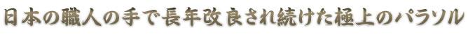 日本の職人の手で長年改良され続けた極上のパラソル