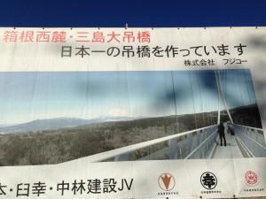日本一の吊り橋1401 003
