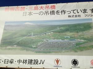 日本一の吊り橋1401 004