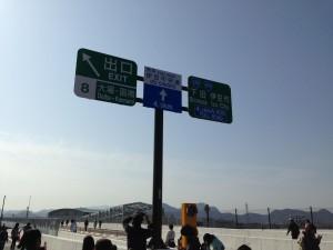 東駿河湾環状道路 004